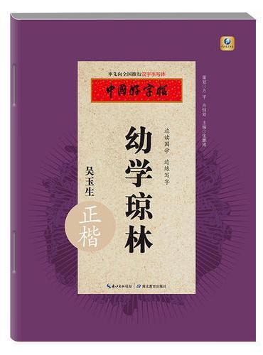 中国好字帖·边读国学 边练写字·幼学琼林