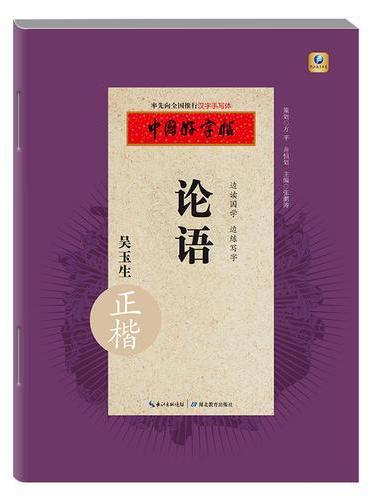 中国好字帖·边读国学 边练写字·论语