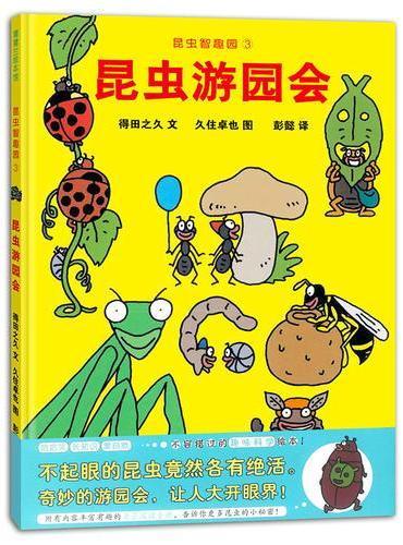 昆虫智趣园3-昆虫游园会:趣味+科学,昆虫的身体特征、生活习性、饮食习惯