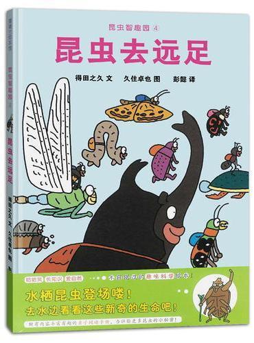 昆虫智趣园4-昆虫去远足:趣味+科学,昆虫的生活环境、水生昆虫和陆生昆虫的特点和习性