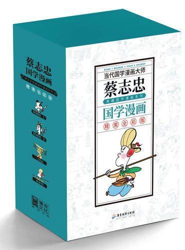 蔡志忠典藏国学漫画-套装4之二(水浒传、三国志、封神榜上/下)(套装共4册)