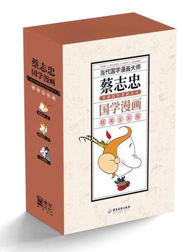 蔡志忠典藏国学漫画-套装4之一(白蛇传、西游记上/下)(套装共3册)