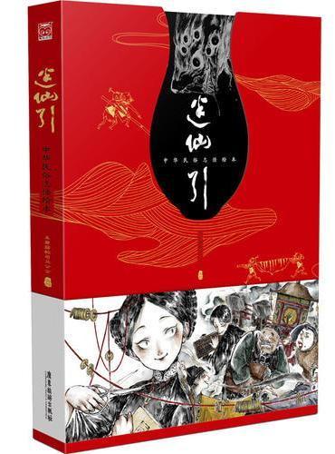 迷仙引—中华民俗志怪绘本