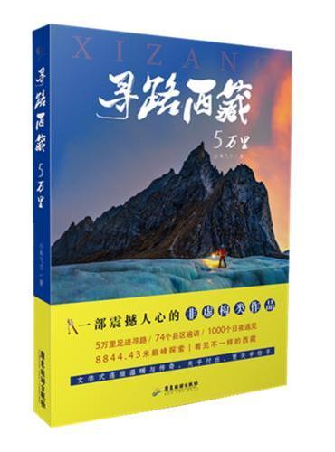 寻路西藏5万里