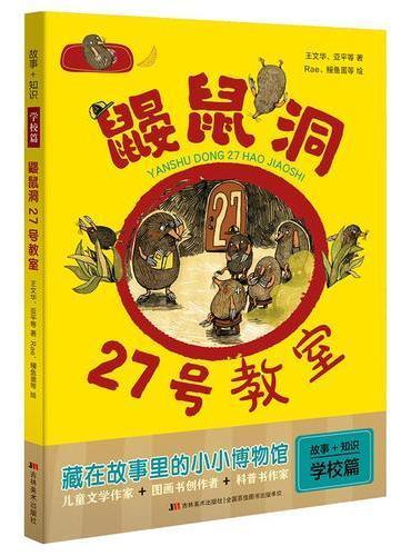故事+知识·鼹鼠洞27号教室