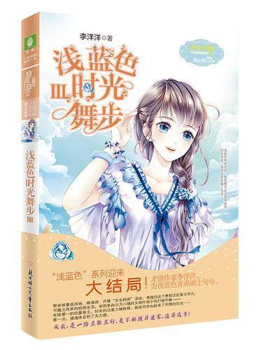 意林:小小姐日光倾城系列7--浅蓝色时光舞步3