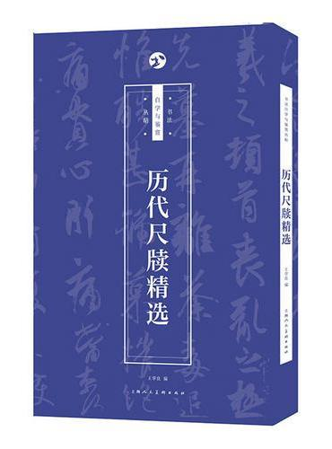 历代尺牍精选——书法自学与鉴赏丛帖