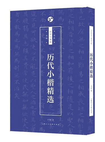 历代小楷精选——书法自学与鉴赏丛帖
