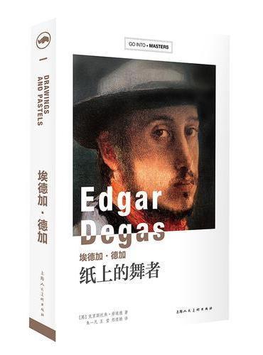 埃德加·德加——纸上的舞者