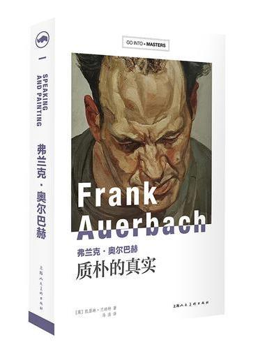 弗兰克·奥尔巴赫——质朴的真实