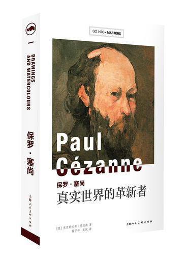 保罗·塞尚——真实世界的革新者