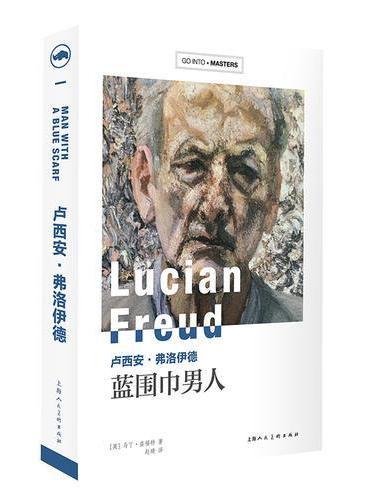 卢西安·弗洛伊德——蓝围巾的男人  GO INTO MASTER(大师新探索系列)