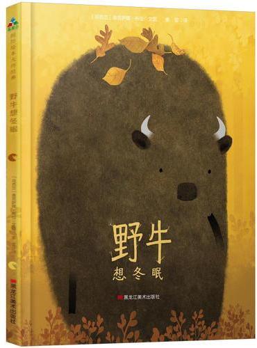 森林鱼童书·自然科普童话:野牛想冬眠