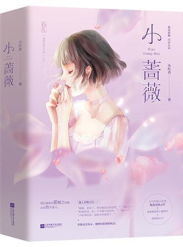 小蔷薇(全两册)