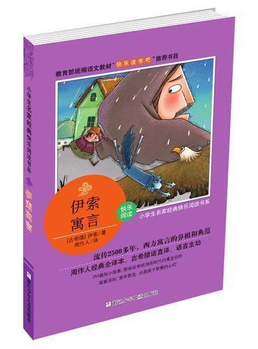 小学生名家经典快乐阅读书系(三):伊索寓言