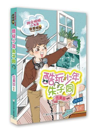 阳光姐姐小书房非常明星系列:酷玩少年朱子同