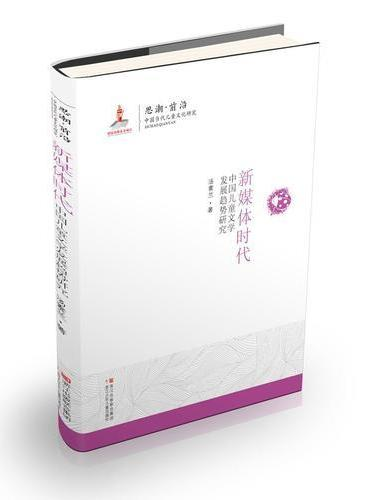 思潮·前沿 中国当代儿童文化研究:新媒体时代中国儿童文学发展趋势研究