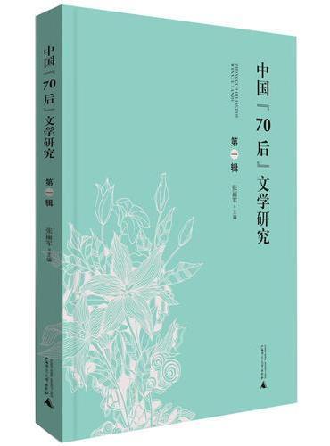 """中国""""70后""""文学研究(第一辑)"""