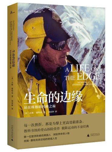 新民说·生命的边缘:站在珠穆朗玛峰之巅