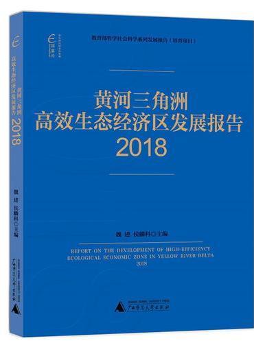 国富论·黄河三角洲高效生态经济区发展报告(2018)
