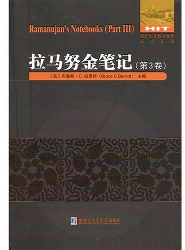 拉马努金笔记(第三卷)