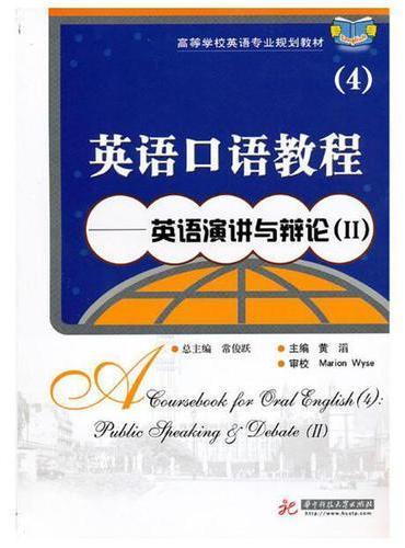英语口语教程(4)—英语演讲与辩论(Ⅱ)(常俊跃)
