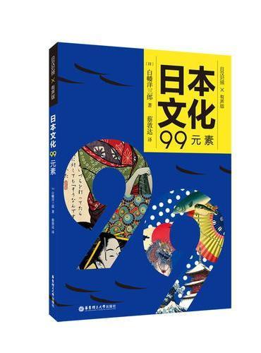日本文化99元素(日汉对照.有声版)