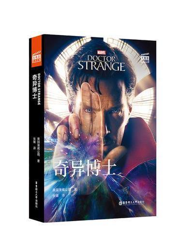 大电影双语阅读. Doctor Strange 奇异博士(赠英文音频、电子书及核心词讲解)