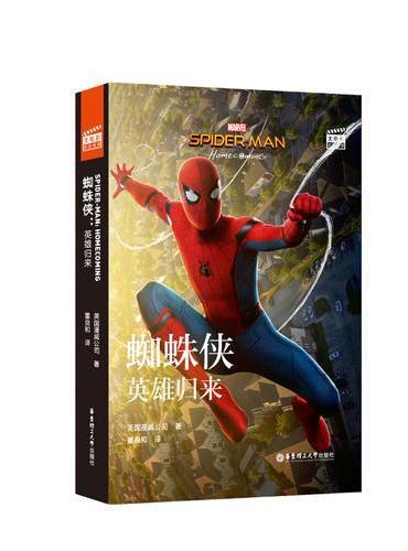 大电影双语阅读. Spider-Man: Homecoming 蜘蛛侠:英雄归来(赠英文音频、电子书及核心词讲解)