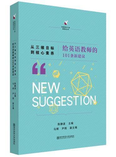 从三维目标到核心素养:给英语教师的101条新建议
