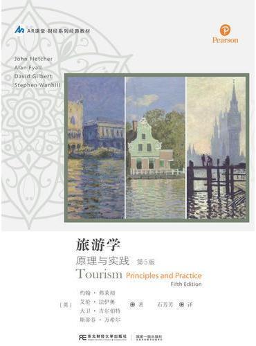 旅游学:原理与实践(第5版)