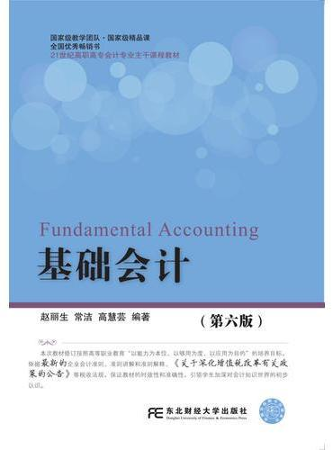 基础会计(第六版)