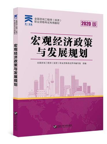 咨询工程师2020教材 咨询工程师(投资)职业资格考试专用教材:宏观经济政策与发展规划