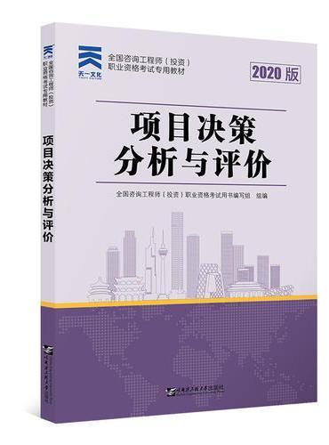 咨询工程师2020教材 咨询工程师(投资)职业资格考试专用教材:项目决策分析与评价