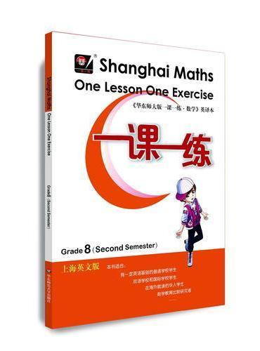 一课一练.上海英文版(八年级第二学期)(Shanghai Maths One Lesson One Exercise )