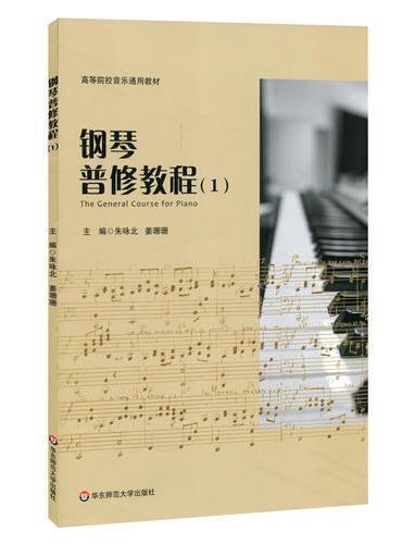 钢琴普修教程(1)(高等院校音乐通用教材)