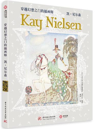 穿越幻想之门的插画师:凯·尼尔森