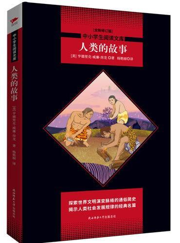 人类的故事 黑皮升级版 中小学生阅读文库
