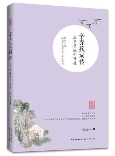 辛弃疾词传:众里寻他千百度(浪漫古典行·人物卷)