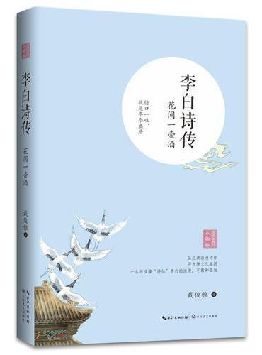 李白诗传:花间一壶酒(浪漫古典行?人物卷)