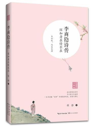 李商隐诗传:深知身在情长在(浪漫古典行·人物卷)