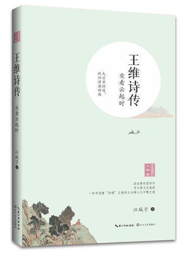 王维诗传:坐看云起时(浪漫古典行· 人物卷)