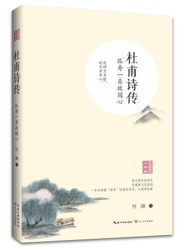 杜甫诗传:孤舟一系故园心(浪漫古典行·人物卷)