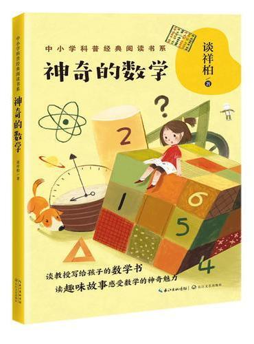 神奇的数学(中小学科普经典阅读书系)