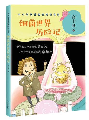 细菌世界历险记(中小学科普经典阅读书系)