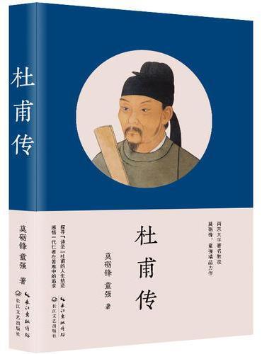 杜甫传(教育部统编语文教材推荐阅读 高考名著阅读考查图书)