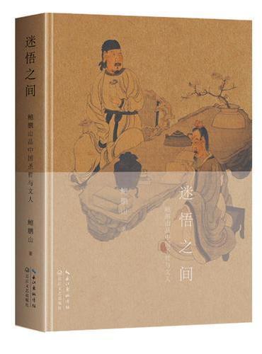 迷悟之间:鲍鹏山品中国圣哲与文人