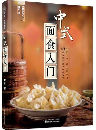 中式面食入门(汉竹)