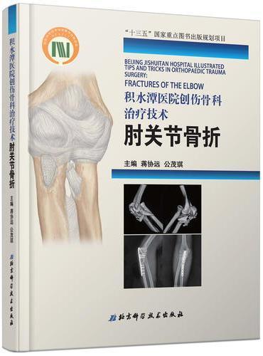 积水潭医院创伤骨科治疗技术:肘关节骨折