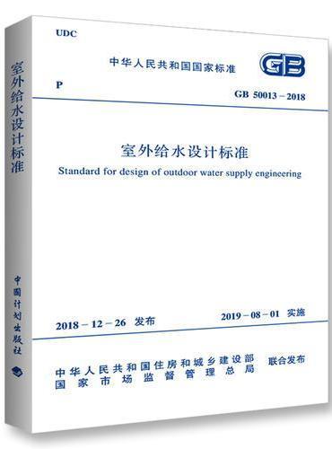 GB 50013-2018 室外给水设计标准